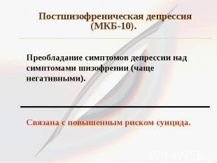 Постшизофреническая депрессия (МКБ-10).
