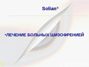 Solian® ЛЕЧЕНИЕ БОЛЬНЫХ ШИЗОФРЕНИЕЙ