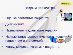 Задачи психиатра. Оценка состояния пациента Диагностика Назначение и адаптация т