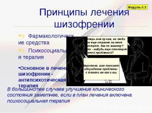Принципы лечения шизофрении Фармакологические средства Психосоциальная терапия О
