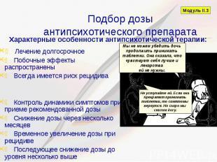Подбор дозы антипсихотического препарата Лечение долгосрочное Побочные эффекты р