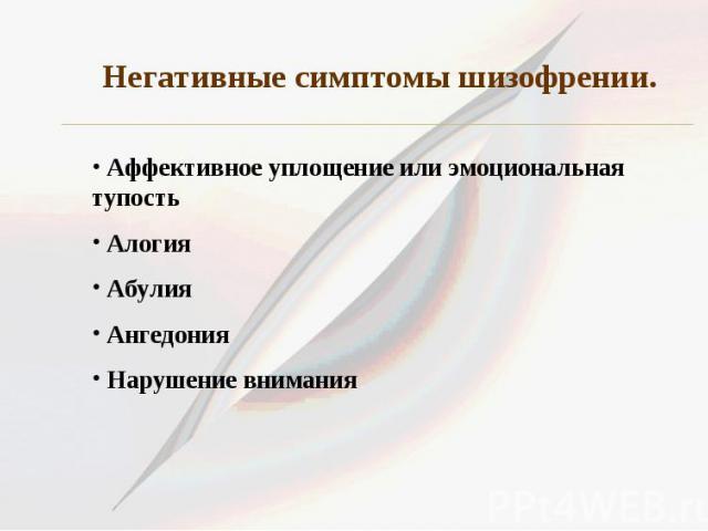 Негативные симптомы шизофрении.