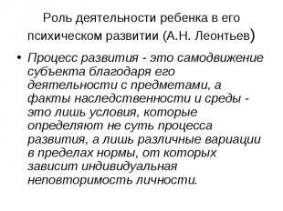 Роль деятельности ребенка в его психическом развитии (А.Н. Леонтьев) Процесс раз