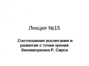 Лекция №15 Соотношение воспитания и развития с точки зрения бихевиоризма Р. Сирс