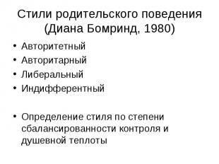 Стили родительского поведения (Диана Бомринд, 1980) Авторитетный Авторитарный Ли