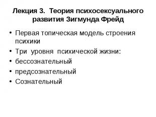Лекция 3. Теория психосексуального развития Зигмунда Фрейд Первая топическая мод