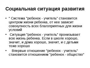 """Социальная ситуация развития """" Система """"ребенок - учитель"""" станов"""