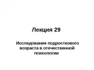 Лекция 29 Исследования подросткового возраста в отечественной психологии