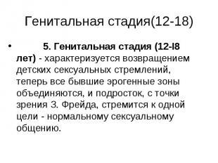 Генитальная стадия(12-18)