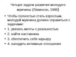 Четыре задачи развития молодого мужчины (Левинсон, 1986) Чтобы полностью стать в