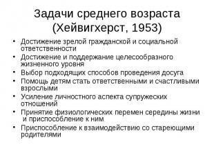 Задачи среднего возраста (Хейвигхерст, 1953) Достижение зрелой гражданской и соц