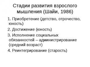 Стадии развития взрослого мышления (Шайи, 1986) 1. Приобретение (детство, отроче