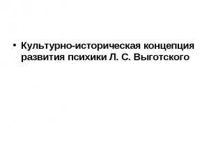 Культурно-историческая концепция развития психики Л. С. Выготского