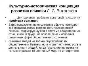 Культурно-историческая концепция развития психики Л. С. Выготского &