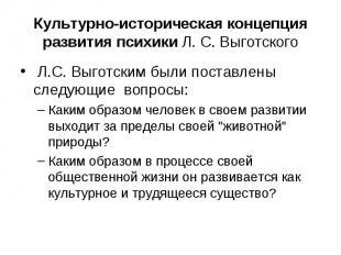 Культурно-историческая концепция развития психики Л. С. Выготского Л.С. Выготски