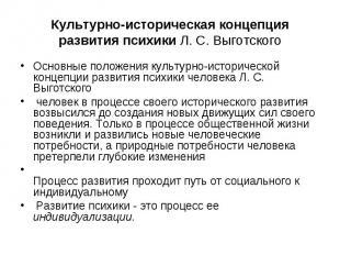 Культурно-историческая концепция развития психики Л. С. Выготского Основные поло