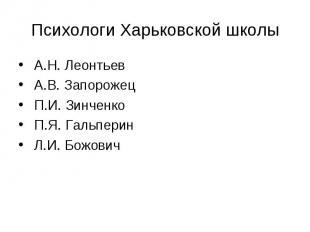 Психологи Харьковской школы А.Н. Леонтьев А.В. Запорожец П.И. Зинченко П.Я. Галь