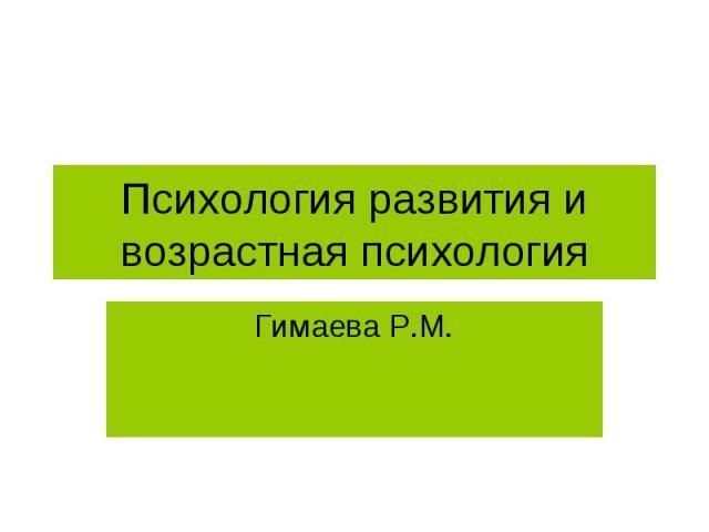 Психология развития и возрастная психология Гимаева Р.М.