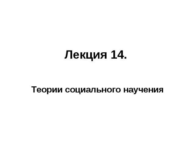 Лекция 14. Теории социального научения