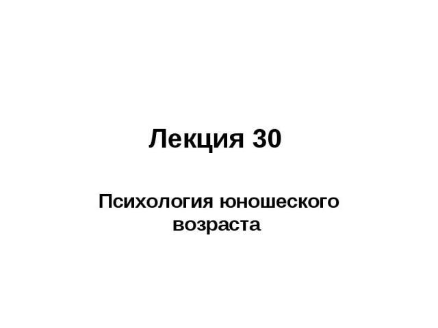 Лекция 30 Психология юношеского возраста