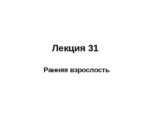 Лекция 31 Ранняя взрослость