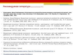Рекомендуемая литература (в наличии в библиотеке РГСУ) Шаповаленко, Ирина Владим