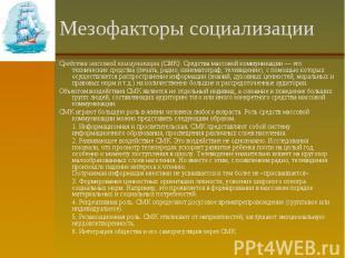 Мезофакторы социализации Средства массовой коммуникации (СМК). Средства массовой