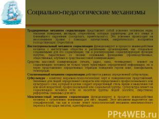 Социально-педагогические механизмы Традиционные механизм социализации представля