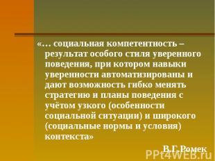 «… социальная компетентность – результат особого стиля уверенного поведения, при