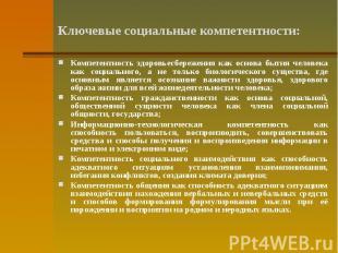 Ключевые социальные компетентности: Компетентность здоровьесбережения как основа