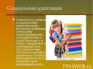 Способность ребенка к социальному, нравственному, бытовому выживанию, статусному