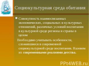 Совокупность взаимосвязанных экономических, социальных и культурных отношений, р