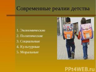 1. Экономические 2. Политические 3. Социальные 4. Культурные 5. Моральные