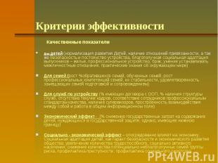 Критерии эффективности Качественные показатели Для детей (нормализация развития