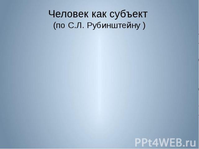 Человек как субъект (по С.Л. Рубинштейну )