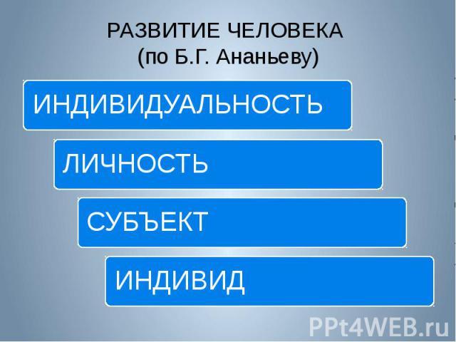РАЗВИТИЕ ЧЕЛОВЕКА (по Б.Г. Ананьеву)