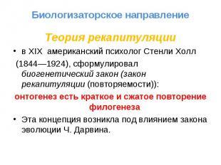 Теория рекапитуляции Теория рекапитуляции в XIX американский психолог Стенли&nbs