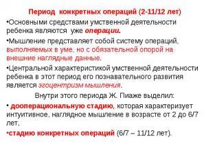 Период конкретных операций (2-11/12 лет) Период конкретных операций (2-11/12 лет