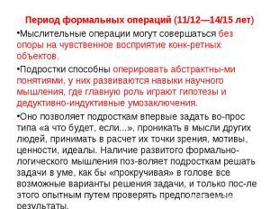 Период формальных операций (11/12—14/15 лет) Период формальных операций (11/12—1