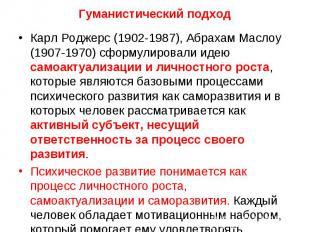 КарлРоджерс (1902-1987), Абрахам Маслоу (1907-1970) сформулировали идею са