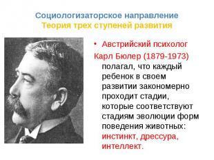 Австрийский психолог Австрийский психолог Карл Бюлер (1879-1973) полагал, что ка