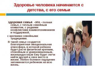 здоровая семья -это - полная семья, с теплым семейным климатом, с редкими конфли