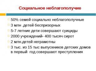 50% семей социально неблагополучные 50% семей социально неблагополучные 3 млн .д