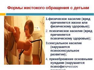 1.физическое насилие (вред причиняется жизни или физическому здоровью); 1.физиче