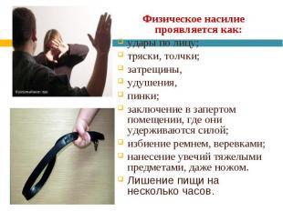 Физическое насилие проявляется как: Физическое насилие проявляется как: удары по