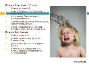 Возраст 6 месяцев – 1,5 года: Возраст 6 месяцев – 1,5 года: боязнь родителей; бо