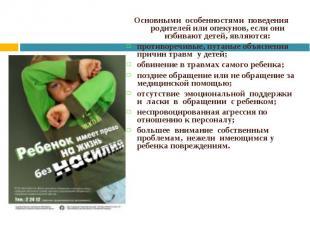 Основными особенностями поведения родителей или опекунов, если они избивают дете