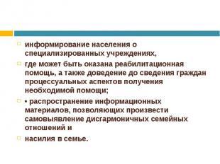 информирование населения о специализированных учреждениях, информирование населе