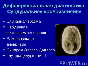 Случайная травма Случайная травма Нарушение свертываемости крови Разорвавшаяся а
