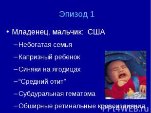 Младенец, мальчик: США Младенец, мальчик: США Небогатая семья Капризный ребенок